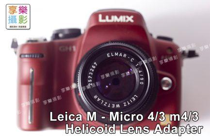 Leica-M 鏡頭 - M4/3 Micro 4/3 Helicoid對焦式轉接環