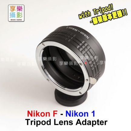 Nikon F D鏡 - Nikon 1 one腳架環轉接環V1 J1 腳架座 FT1的功能簡易版