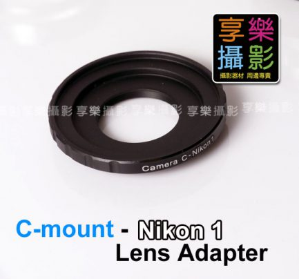 C-mount 電影鏡頭 - Nikon 1 one 轉接環 V1 J1