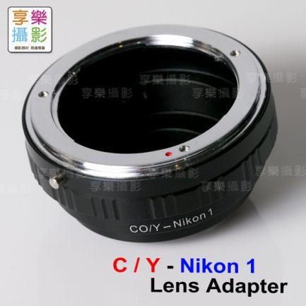 Contax C/Y 鏡頭 - 轉接 Nikon One 轉接環 Nikon1 V1 J1
