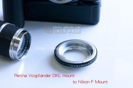 Retina DKL鏡頭 - Nikon 相機 轉接環