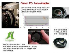新版多層鍍膜校正鏡片 Canon FD FL NFD 鏡 - Nikon 機身 轉接環