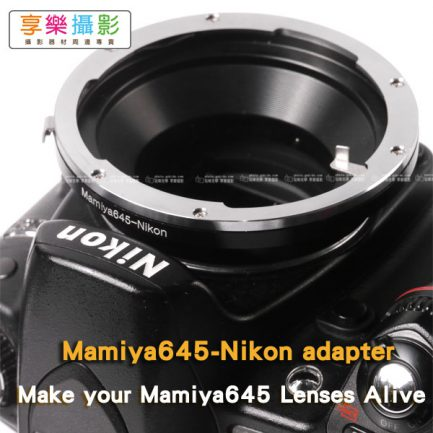 Mamiya 645 M645 6x4.5 鏡頭 - Nikon ( F 接環) 轉接環