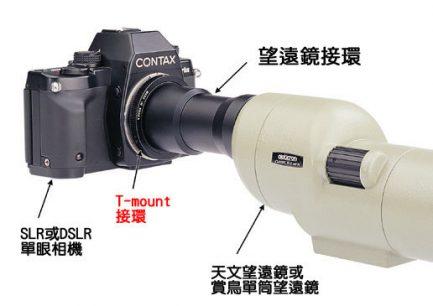 T-mount T接環 T2接環 望遠鏡- Pentax PK 機身 轉接環