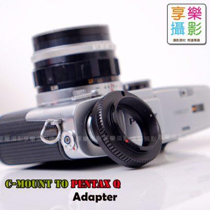 C-Mount 電影鏡頭 - 轉 Pentax Q 鏡頭轉接環 CCTV Cmount