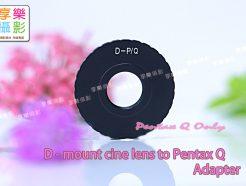 D-mount 電影鏡頭 - 轉 Pentax Q 相機轉接環