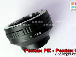 (客訂商品)Pentax PK FA 鏡頭 - Pentax Q PQ 相機轉接環 轉接後全手動