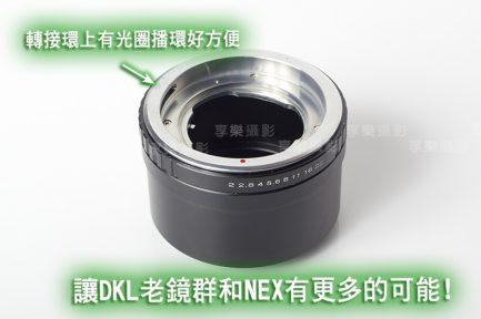 (客訂商品)Retina DKL鏡頭轉SONY NEX E-mount機身 NEX A7 A7r A7ii A6000 A6300