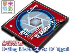 台灣 C-Ming CF Adapter micro SD 轉 CF Type I 轉接卡