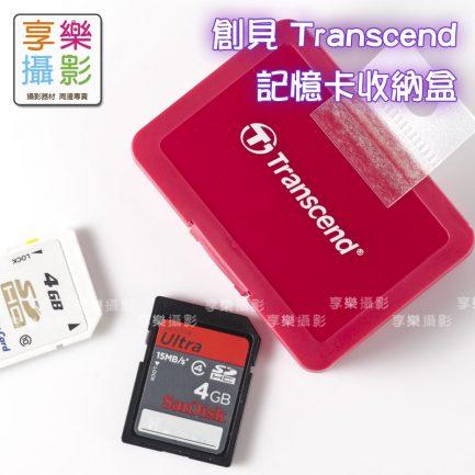 創見SD收納卡盒4入