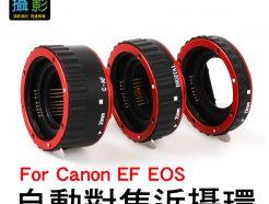 Canon EOS EF 自動對焦近攝接寫環 ( 金屬紅 )