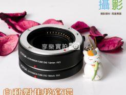 (客訂商品)FX Fuji X-mount自動對焦近攝接寫環 微距接環