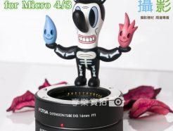 Micro 4/3 M4/3 自動對焦近攝接寫環 微距接環