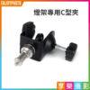 燈架專用夾 C型夾(U型夾) FX-C16 多功能金屬C型夾 燈架萬能夾 大力夾 附燈頭1/4