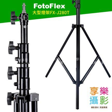 鐵雙雲台燈架 FX-J280T 高280cm 超大燈架