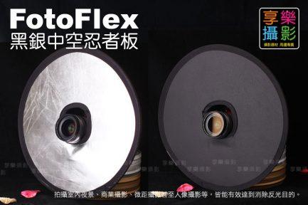 FotoFlex 黑銀中空忍者板 30CM