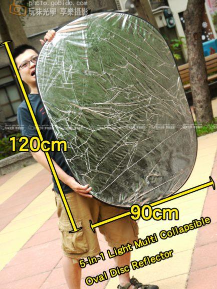 五合一 超好用 橢圓形反光板 60x90cm/90x120cm