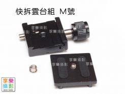 SUPER-M 雲台快拆板組 快速雲台座 M號