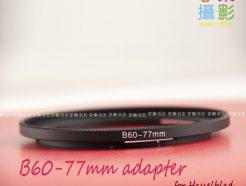 哈蘇鏡頭專用 B60mm-67mm 77mm Hasselblad鏡頭濾鏡轉接環