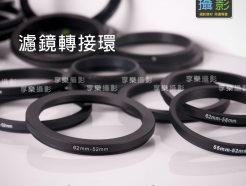 濾鏡轉接環 小轉大 37mm-40.5mm 43mm 46mm 49mm 52mm 55mm