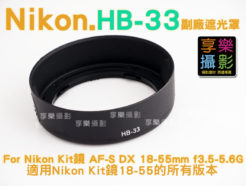Nikon HB-33 副廠遮光罩 For Nikon Kit鏡 AF-S DX 18-55mm f3.5-5.6G