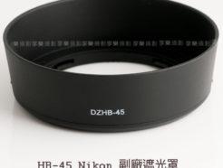 Nikon HB-45 副廠遮光罩 For Nikon Kit鏡 18-55 VR