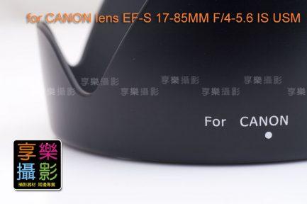 Canon EW-73B EW73B 副廠遮光罩