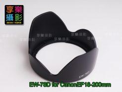 Canon EW-78D EW78D 副廠遮光罩