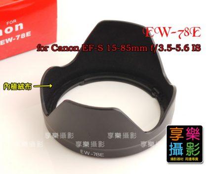 Canon EW-78E 相容 EF-S 15-85mm 副廠遮光罩