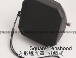 方形外鎖式遮光罩 52mm/62mm/67mm