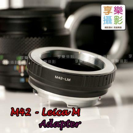 有擋板 M42 鏡頭 - Leica-M LM 轉接環 (可搭配天工轉接環)