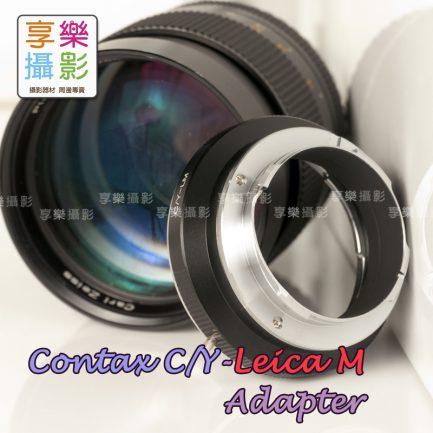 Contax C/Y 鏡頭 - Leica M LM Ricoh GXR 轉接環 (適用天工轉接環)