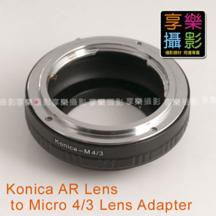Konica AR HEXARNON 鏡頭 - M43 micro 4/3 微單眼相機 轉接環 消光黑