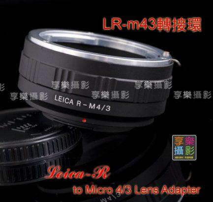LeicaR Leica-R 鏡頭轉 M4/3 micro 4/3 微單眼 轉接環
