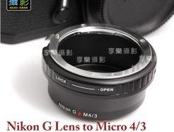 Nikon G鏡 AF鏡頭 - M4/3 Micro 4/3 微單眼轉接環
