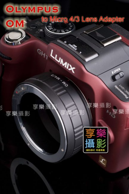 Olympus OM System 鏡頭 - M4/3 Micro 4/3 M43 相機轉接環