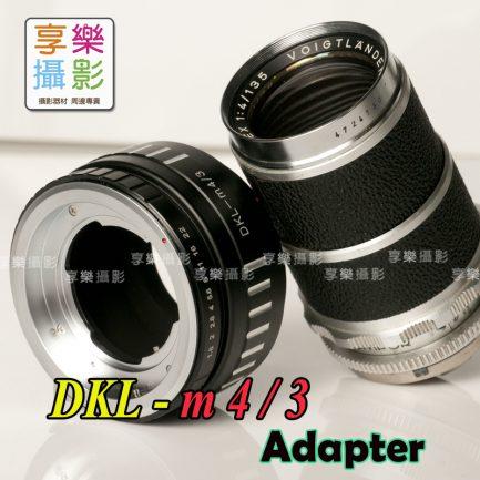 DKL 鏡頭 - M43 micro 4/3 m4/3 相機轉接環 有擋板 斑馬紋