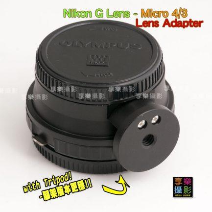 腳架環版更穩! Nikon G鏡AF鏡頭 - M4/3 Micro 4/3 相機轉接環