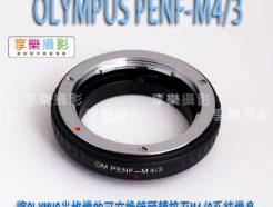 Olympus OM PEN F半格機鏡頭 - M4/3 Micro 4/3 相機轉接環