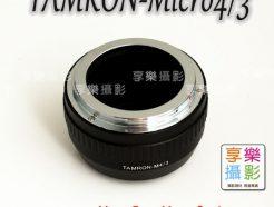 Tamron SP 騰龍百搭接環Adaptall轉接環 - M4/3 Micro 4/3 相機轉接環