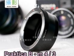 Prakticar B PB 鏡頭 - Micro 4/3 m4/3 相機轉接環