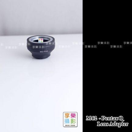 (客訂商品)M42 鏡頭 -Pentax Q 鏡頭轉接環 有擋板 擋頂針 S1 Q10