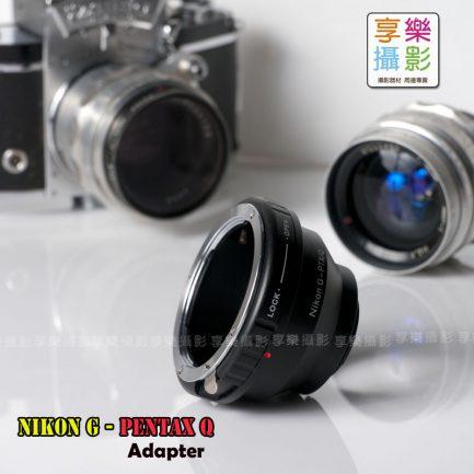 Nikon G鏡 - 轉 Pentax Q 相機鏡頭轉接環