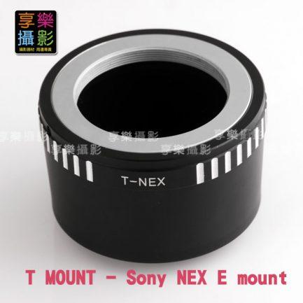T-mount T接環 T2接環 望遠鏡轉Sony E-mount NEX 轉接環 A7 A7ii A7r