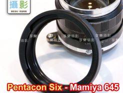 (客訂商品)Pentacon Six P6 - Mamiya 645 中片幅相機 轉接環