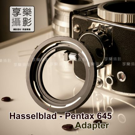 Hasselblad C CF 哈蘇 - Pentax 645 中片幅相機 轉接環 P645