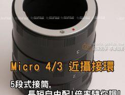 micro m43 m4/3 微距接環 接寫環