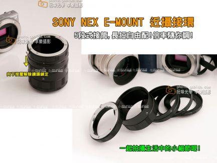 SONY NEX E-mount 微距接環 接寫環