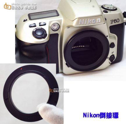 Nikon 用 F接環 鏡頭倒接環 58mm