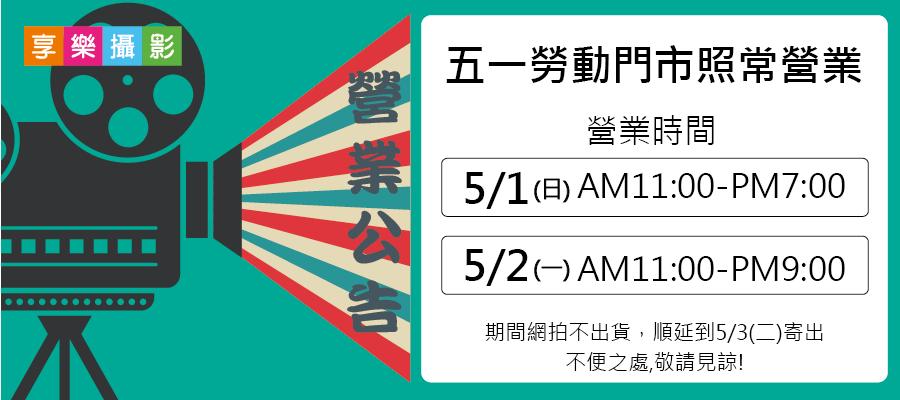 【公告】勞動節連假門市正常營業喔!(5/1~5/2)